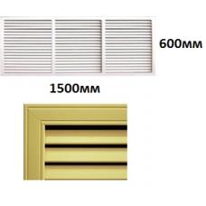 Решетки радиаторные 600*1500мм (бежевый) НЗ