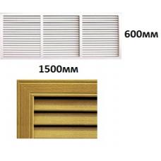 Решетки радиаторные 600*1500мм (бук темный)  НЗ