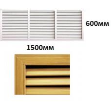 Решетки радиаторные 600*1500мм (вишня)  НЗ