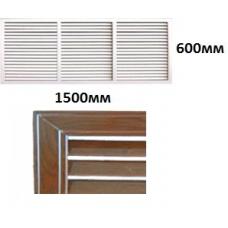 Решетки радиаторные 600*1500мм (каштан) НЗ