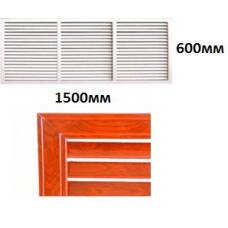 Решетки радиаторные 600*1500мм (махагон)  НЗ