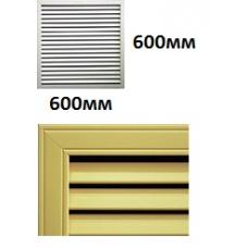Решетки радиаторные 600*600мм (бежевый)  НЗ