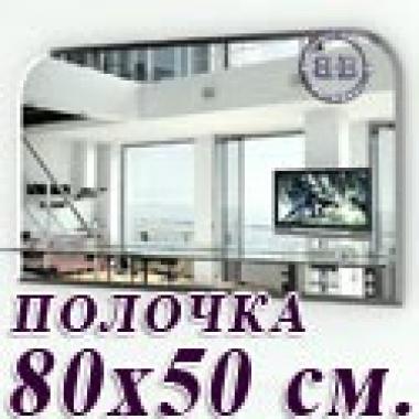 "Зеркало модель ""040Ф"" (500 х 800мм)"