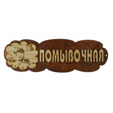 """Табличка из дерева """"Помывочная"""",  Б-32"""