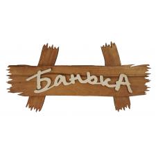 "Табличка из дерева ""Банька"",  32312"