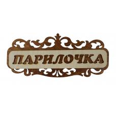"""Табличка из дерева """"Парилочка"""",  Б-306"""